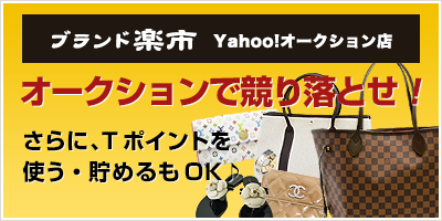 ブランド楽市,Yahoo!オークション店