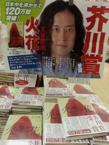 本,BOOK,火花,Hibana,