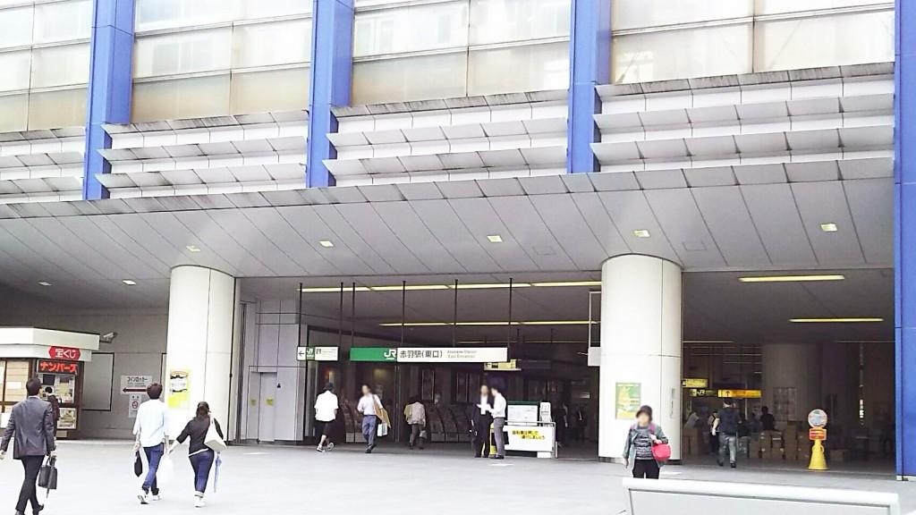 JR「赤羽駅」東口(東京都北区)から徒歩1分