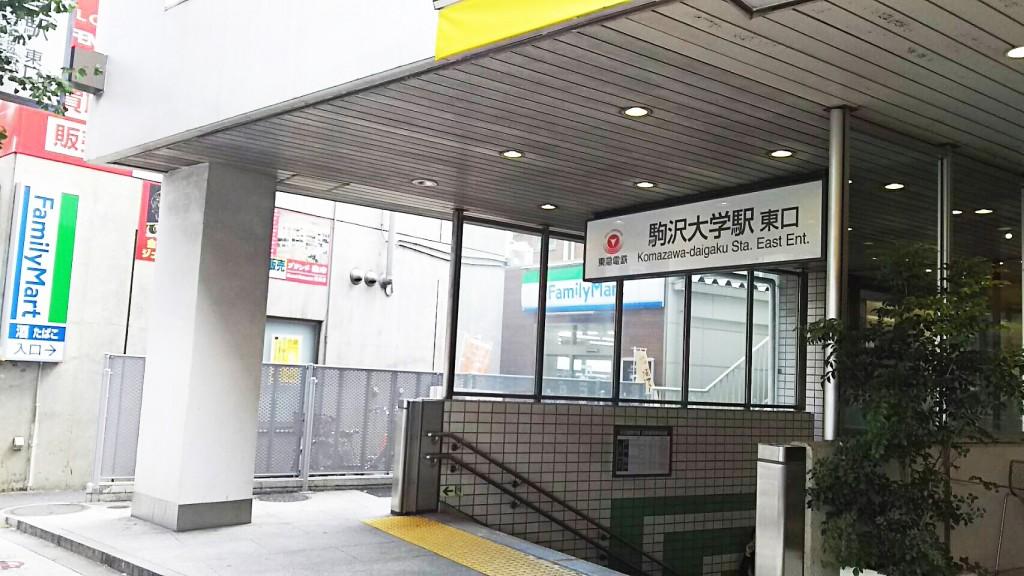 田園都市線「駒沢大学駅」(世田谷区)より徒歩1分