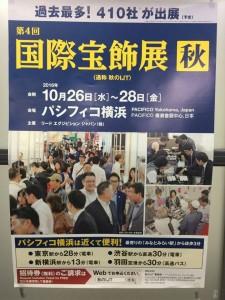 国際宝飾展,International Jewellery Tokyo、yokohama,株式会社アンテウス