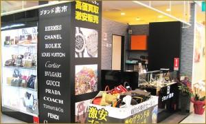 吉祥寺店,ブランド楽市,宝石,ブランド品,腕時計