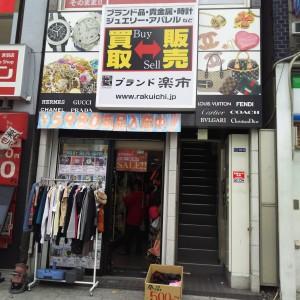 赤羽店,東京都,北区,ブランド楽市,買取,販売