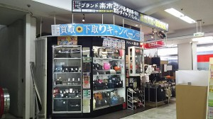 吉祥寺,東京都,武蔵野市,ブランド楽市,買取,販売,専門店