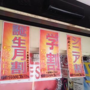 赤羽店,東京都,北区,ブランド楽市,買取,販売,誕生日割引,学生割引,シニア割引
