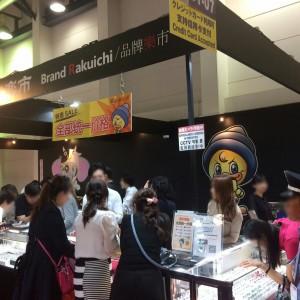 神戸国際宝飾展,IJK,神戸国際展示場,ブランド楽市
