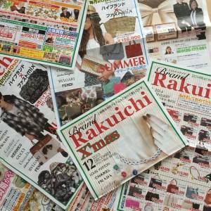広告,企画,デザイン,新聞折込み,東京都,世田谷区,駒沢,エリア,ブランド楽市