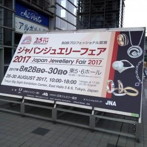 催事,ジャパンジュエリーフェア,東京ビックサイト,UBM,日本ジュエリー協会,ブうrンド楽市