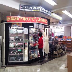吉祥寺店,東京都,武蔵野市,ブランド楽市,アンテウス,買取,販売