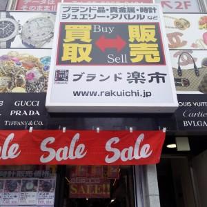 赤羽店,北区,東京都,ブランド楽市,アンテウス,買取,販売