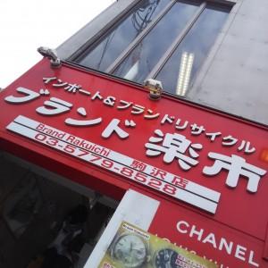 ブランド楽市,駒沢店,クリスマス,年末,セール,出張買取,買取,販売