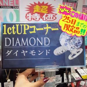 ダイヤモンド,diamond ,1ct,期間限定,販売,クリスマス,Xmas,Christmas,ネックレス,指輪,リング,ブランド楽市,赤羽店