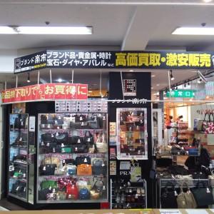 吉祥寺店,東京都,武蔵野市,ブランド,貴金属,買取,販売