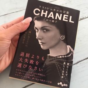 シャネル,CHANEL,ココ・シャネル,本,山口路子