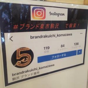 インスタグラム,Instagram,駒沢店,世田谷区,東京都,ブランド楽市,brandrakuichi_komazawaで検索