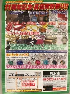 駒沢店,11周年記念,セール,会,買取,ブランド楽市