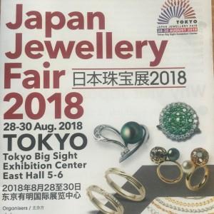 ジャパン,JAPAN,ジュエリー,Jewellery,2018,東京,TOKYO,東京ビッグサイト,日本珠宝展,ジュエリーショー,ブランド楽市