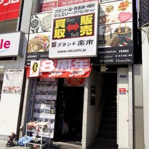 赤羽店,東京都,北区,4月で9周年,8周年,去年の様子,ブランド楽市,買取,販売,株式会社アンテウス