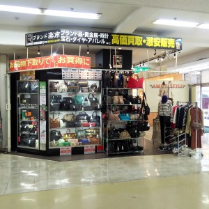吉祥寺店,東京都,武蔵野市,ブランド楽市,買取,販売,令和,消費税還元セール