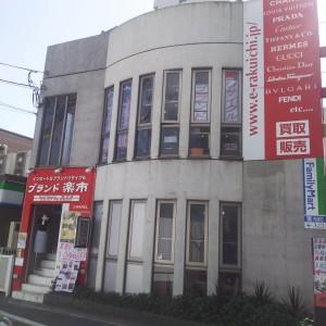 駒沢店,東京都,世田谷区,ブランド楽市,買取,販売,アンテウス