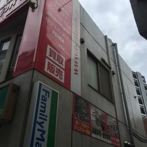 駒沢店,,買取,販売,東京都,世田谷区,ブランド楽市