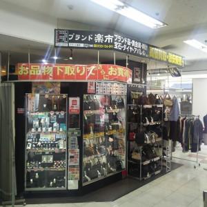 電池交換,ブランド,腕時計,吉祥寺店,武蔵野市,東京都,ブランド楽市