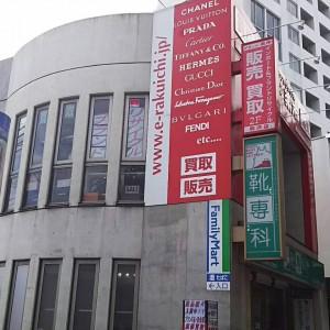 駒沢店,世田谷区,東京都,ブランド楽市