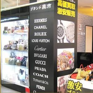 吉祥寺店,東京都,武蔵野市,ブランド,買取,販売,貴金属,専門店,ブランド楽市