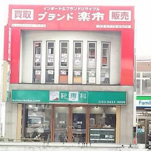 駒沢店,世田谷区,東京都,ブランド楽市,営業再開,通常営業