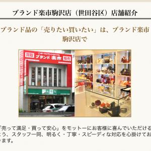 駒沢店,ブランド楽市,東京都,世田谷区,バッグ,買取,販売,貴金属買取専門店