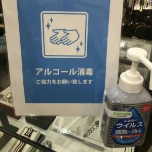 駒沢店,東京都,世田谷区,ブランド楽市,感染予防対策実施店