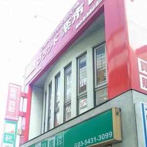 駒沢店,ブランド楽市,東京都,世田谷区