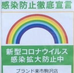 駒沢店,ブランド楽市,感染症対策,感染防止徹底宣言,感染拡大防止中