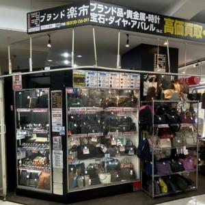吉祥寺店,武蔵野市,東京都,サンロード商店街,住みたい街ランキング,人気,ブランド楽市