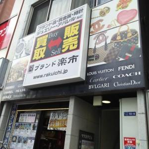赤羽店,ブランド楽市,東京都,北区,買取,販売
