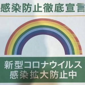 感染予防,感染防止徹底宣言,東京都,ブランド楽市アンテウス,デリバリー,宅配買取