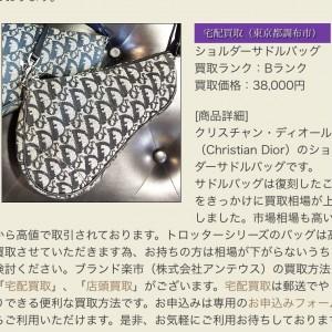 クリスチャンディオール,Christian Dior,サドルバッグ,トロッターバッグ,買取,相場高騰,ブランド楽市アンテウス