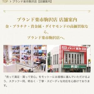 駒沢店,東京都,世田谷区,ブランド楽市アンテウス