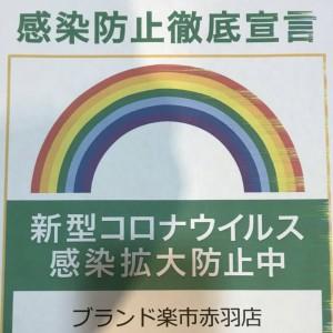 東京都,感染防止徹底宣言,新型コロナウイルス感染拡大防止中,ブランド楽市,赤羽店
