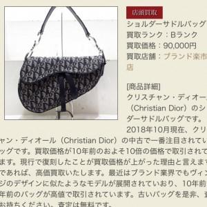 クリスチャンディオール,Christian Dior,バッグ,買取,相場,高騰,ブランド楽市吉祥寺店