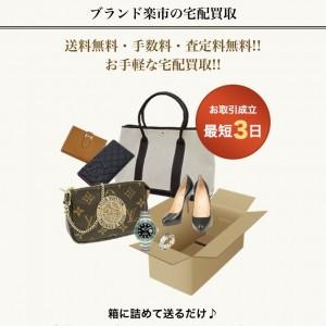 宅配買取,郵送,バッグ,財布,アクセサリー,小物,洋服,靴,シューズ,ブランド楽市